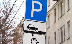 Штраф за парковку на местах для инвалидов в 2017 году