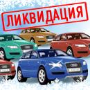 Получите «мешок зимних подарков» при покупке автомобиля в салоне «Реал Моторс»!