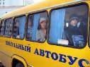 Школьные автобусы будут оборудованы ГЛОНАСС