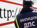 Белорусские гаишники пошли в твиттер