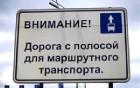 В Москве появилась первая по-настоящему «выделенная» полоса
