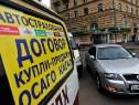 РСА предложил увеличить выплаты по ОСАГО до 2 миллионов рублей