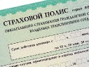 Осаго будет стоить 15 тысяч рублей