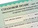 Увеличение выплат по ОСАГО отложено на неопределенный срок