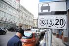 Изменения в платной парковке которые произошли в центре Москвы