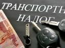 Госдума не одобрила отмену транспортного налога