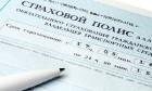 Шесть миллионов российских водителей не имеют полисов ОСАГО