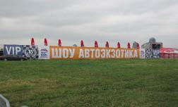 Фотографии АвтоЭкзотика 2011